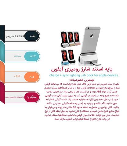 پایه شارژ آیفون محصول بانو مد Products